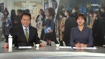MBN 종합뉴스 1월 18일 클로징