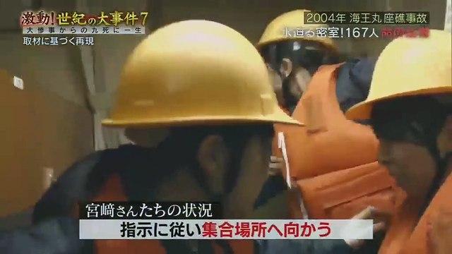 土曜プレミアム ・報道スクープSP 激動!世紀の大事件7 2020年1月18日-(edit 1/3)