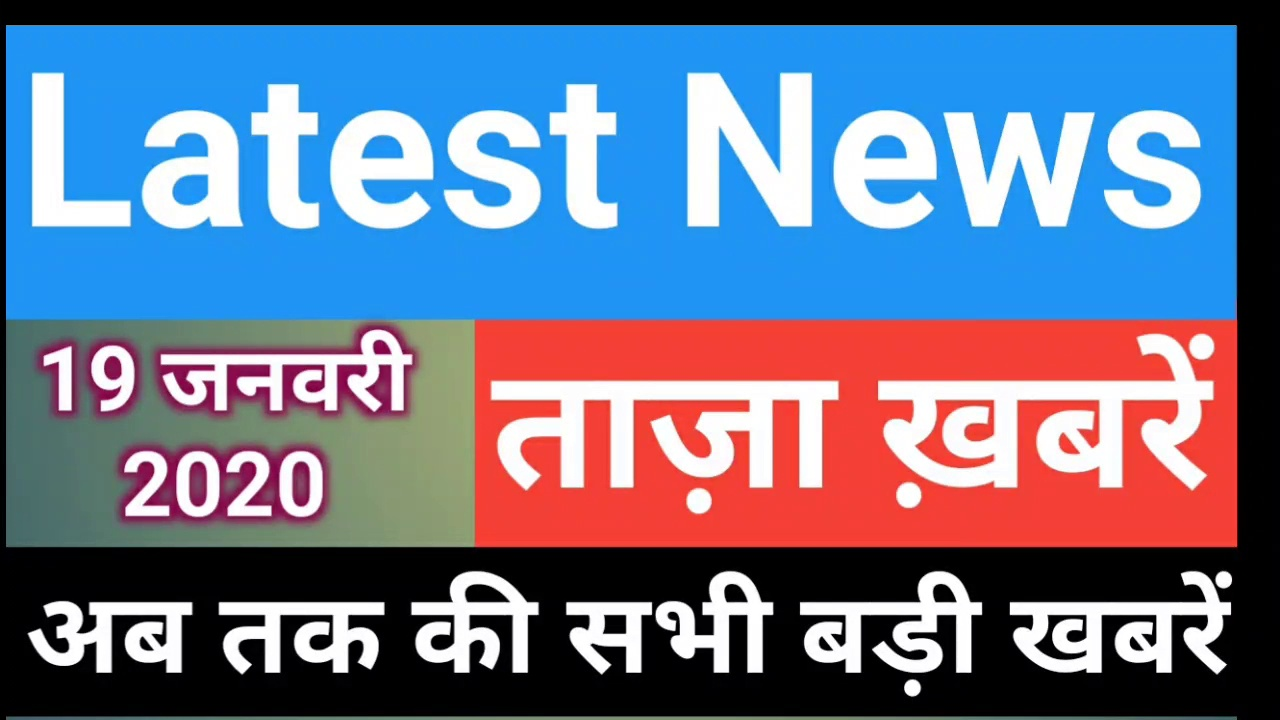 19 January 2020 : Morning News | Latest News |  Today News | Hindi News | India News