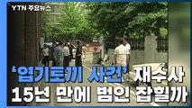 경찰, '엽기토끼' 재수사...15년 만에 범인 잡을까 / YTN