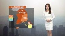 [날씨] 고농도 미세먼지 기승...중부·경북 비 또는 눈 / YTN