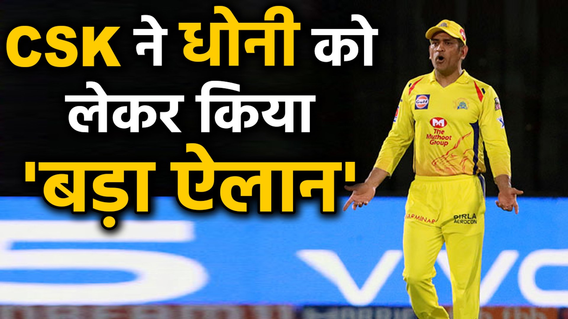 MS Dhoni will play for CSK in IPL 2020 and 2021 confirms owner N. Srinivasan | वनइंडिया हिंदी