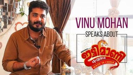 Vinu Mohan Speaks About Ittymaani Made in China | Mohanlal | Jibi Joju | Aashirvad Cinemas