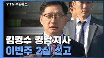 '댓글 조작 공모' 김경수 모레 2심 선고...1심 실형 뒤집힐까 / YTN