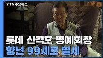 롯데 신격호 명예회장 별세...향년 99세 / YTN