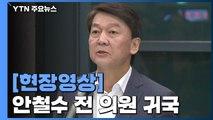 """[현장영상] 안철수 """"다시 정치 현장으로 뛰어든 이유는..."""" / YTN"""