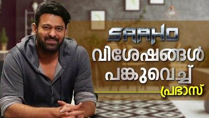 സാഹോയുടെ വിശേഷങ്ങളുമായി പ്രഭാസ് | Prabhas Special Interview | Saaho Special  | Cinema Daddy