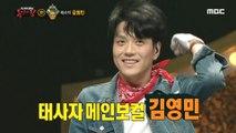 [Reveal] 'Tapgol Park' is TAESAJA Kim Yeongmin   복면가왕 20200119