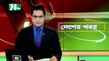 NTV Desher Khobor | 19 January 2020