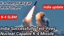 India Successfully Test-Fires Nuclear-Capable K-4 Missile Off Andhra Pradesh Coast/India tested k4 missile | India update