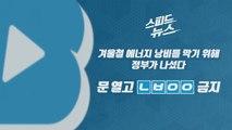 [스피드뉴스] 겨울철 에너지 낭비를 막기 위해 정부가 나섰다 / YTN