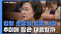 검찰 초유의 '상가 항명'...추미애 장관 직접 대응할까 / YTN