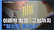 """""""당신이 검사냐""""...대검 간부, 직속상관 심재철에 공개 항명 / YTN"""