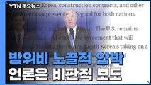 트럼프 행정부, 방위비 노골적 압박...미 언론 비판적 / YTN