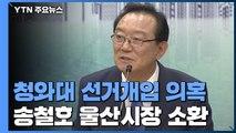 검찰, '靑 선거개입 의혹' 송철호 울산시장 첫 소환 조사 / YTN