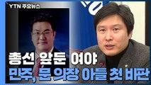 """與 최고위서 """"문희상 아들 출마"""" 첫 비판...보수통합 논의 마지노선 / YTN"""