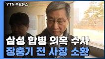 장충기 前 사장 소환...검찰, '삼성 합병 의혹' 윗선 수사 속도 / YTN