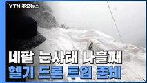 네팔 눈사태 실종 나흘째 수색 재개...드론 투입 / YTN