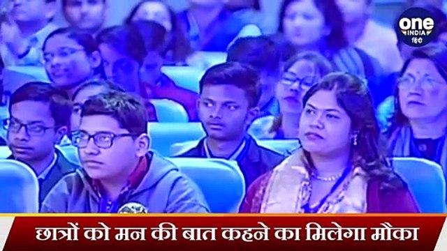 PM Modi आज करेंगे 'Pariksha Pe Charcha', छात्र PM से करेंगे Mann Ki Baat | वनइंडिया हिंदी