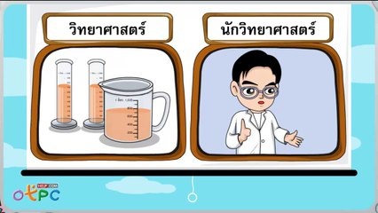 สื่อการเรียนการสอน นักวิทยาศาสตร์ที่สำคัญของโลก และของไทยป.1วิทยาศาสตร์