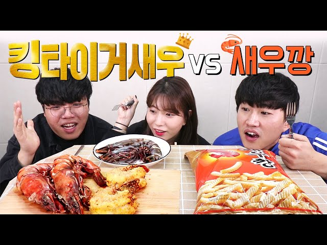 Eating Humongous King Tiger Shrimp as steamed dish, roasted with butter, or fried vs Shrimp Flavored Snack [Like/Dislike Mukbang]