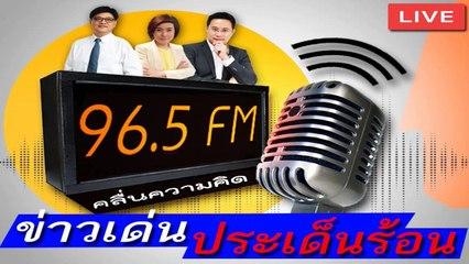 FM 96.5 Thinking Radio