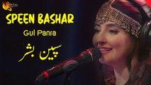 Speen Bashar - Gul Panra - Pashto Hits New
