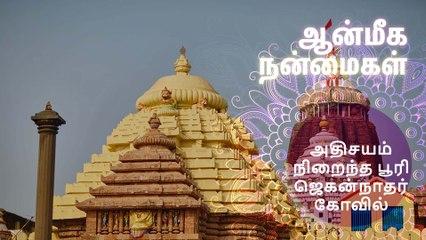 அதிசயம் நிறைந்த பூரி ஜெகன்நாதர் கோவில்..!