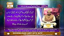 Paigham E Quran - 20th January 2020 - ARY Qtv