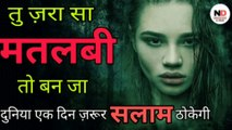 मतलबी कैसे बने ,  Powerful Hindi Motivation Video In Hindi  ,  Success In Life Motivation In Hindi ,  Motivation in hindi ,  hindi motivational video ,  Hindi motivational video ,