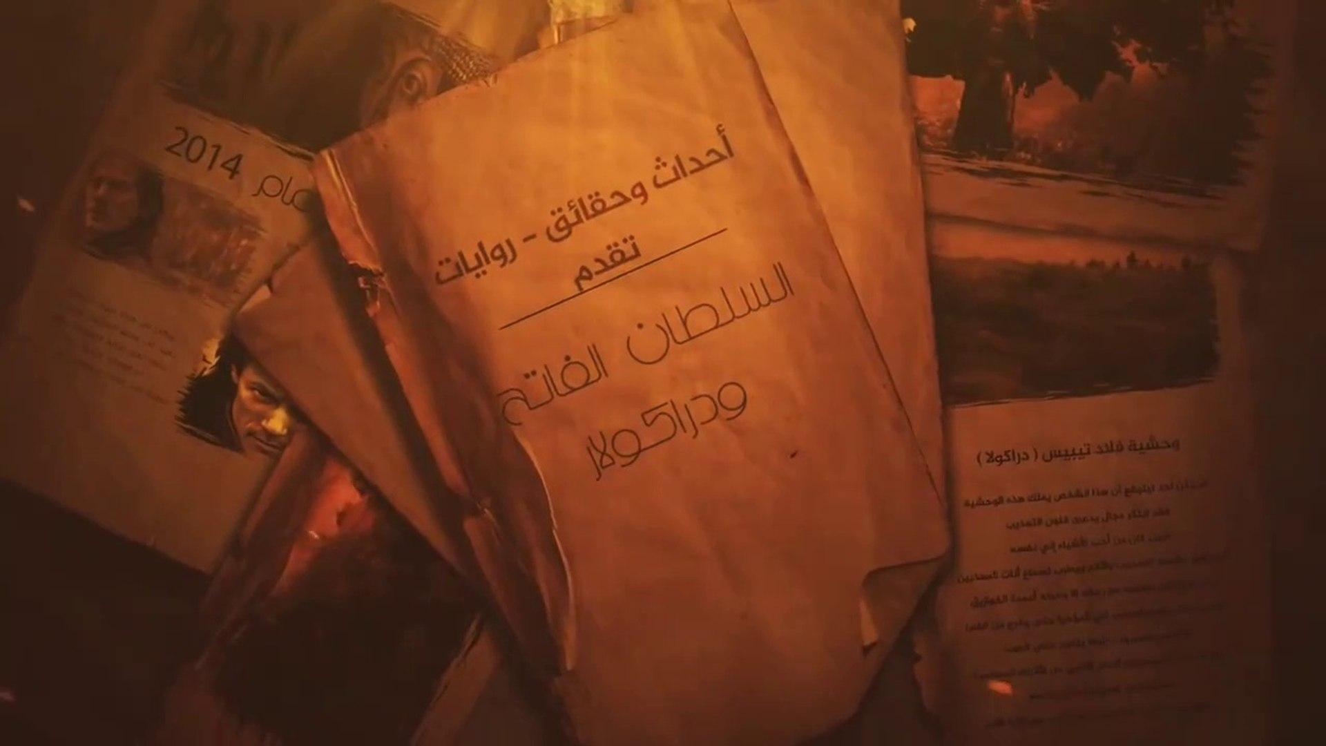 دراكولا والسلطان محمد الفاتح، القصة الحقيقية التي لم تروى