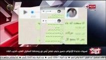 تسريبات جديدة للإخوانى حسين بدينى تفضح أيمن نور ومخطط المقاول الهارب لتخريب البلاد