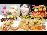 【韓国KFC】チーズボールが挟まったバーガー!!ガーリックパンチキンに砂肝揚げまで♡【フォーリンクリームチーズジンガーバーガー】【韓国ケンタッキー】【マヌルパンチキン】