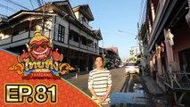 ไทยทึ่ง WOW! THAILAND | EP.81 พาทึ่งย่านเมืองเก่า #ลำปาง อนุสาวรีย์ #ครูบาศรีวิชัย ใหญ่ที่สุดในโลก
