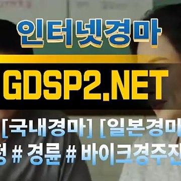 일본경마사이트 ꒶ GDSP 2 . NET ∮