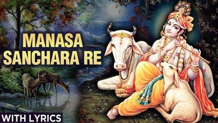 Manasa Sanchara Re | మానస సంచరరే | Manasa Sancharare Telugu Song | Sadasiva Brahmendra