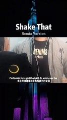 【Shake That】一唱这个又要睡不着了!