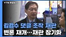 """법원 """"김경수, 킹크랩 시연 봤다"""" 변론 재개...'당혹' 김경수 측 """"성실히 소명"""" / YTN"""