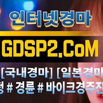 온라인경마사이트 GDSP2 . 콤 § 스크린경마