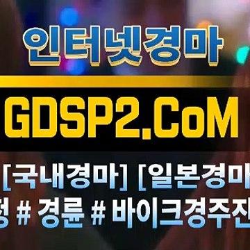 스크린경마사이트 GDSP2 . 콤 § 스크린경마