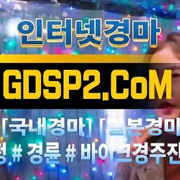 인터넷실시간경마 GDSP2 ,C0m § 인터넷경마