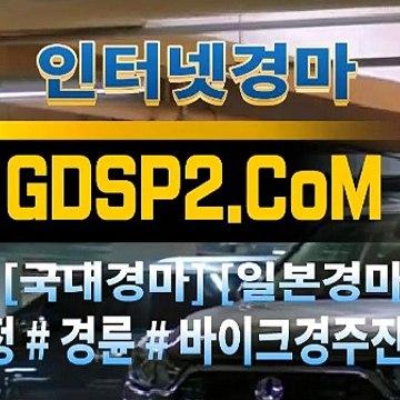 한국경마사이트 GDSP2 ,C0m § 인터넷경마