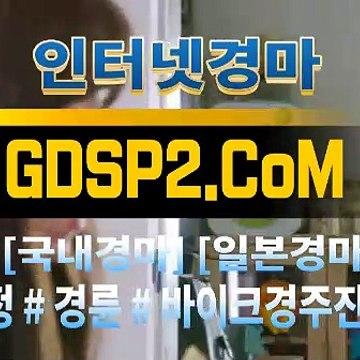 실시간경마사이트 GDSP2 . Com § 인터넷경마