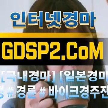 온라인경마 GDSP2 . Com § 인터넷경마