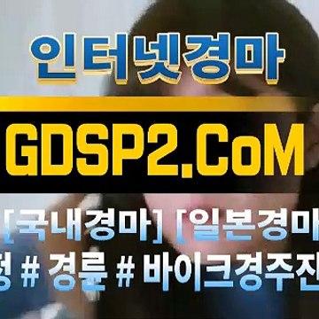 일본경마사이트 GDSP2 . Com § 인터넷경마