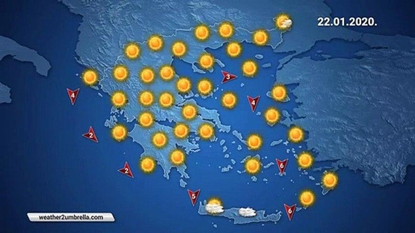 Η πρόβλεψη του καιρού για την Τετάρτη 22-01-2020