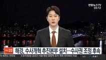해경, 수사개혁 추진본부 설치…수사권 조정 후속
