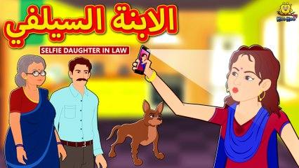 الابنة السيلفي | Selfie Daughter in Law | Arabian Fairy Tales | قصص اطفال | حكايات عربية |Koo Koo TV