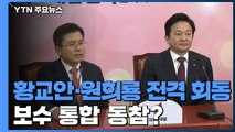"""[현장영상] 황교안 한국당 대표 """"원희룡 지사 통추위 합류"""" / YTN"""