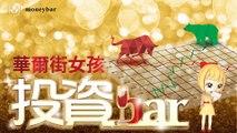 【華爾街女孩投資bar】01/22早盤財經快報